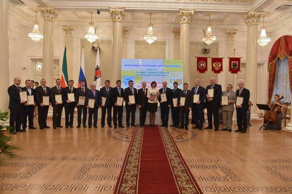 В Казани наградили победителей конкурса «Лучшие товары и услуги РТ».