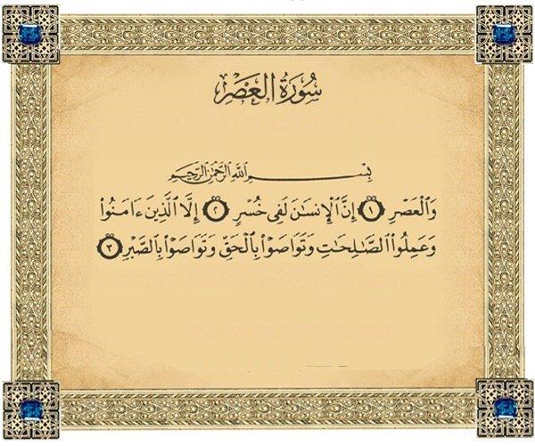Почему эта сура считается равной 1/3 Корана?