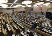 В России ужесточат ответственность за терроризм