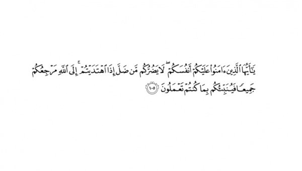 Коран и Сунна: Самый сильный аят, среди повелевающих благое и запрещающих скверное