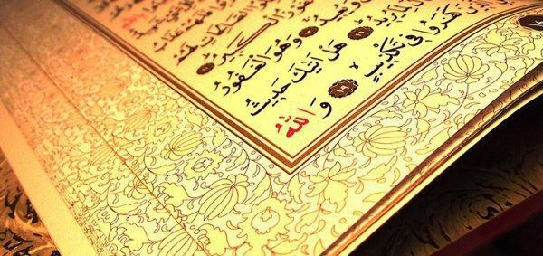 Во имя Аллаха, Милостивого и Милосердного