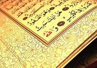 Существует 3 уровня чтения Корана. Любой из них – большое достижение