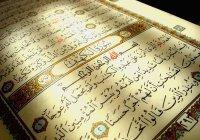 Президент РФ запретил проверять Библию и Коран на экстремизм