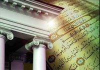 В КФУ пройдет II Международная зимняя школа «Современное исламское право и экономика России»
