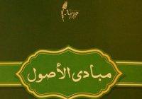ИД «Хузур» выпустил толкование книги «Принципы основ исламского права»