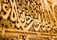 Дозволено ли мусульманину стремление к власти и известности?
