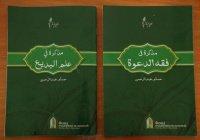 ИД «Хузур» выпустил книги о риторике и дагвате