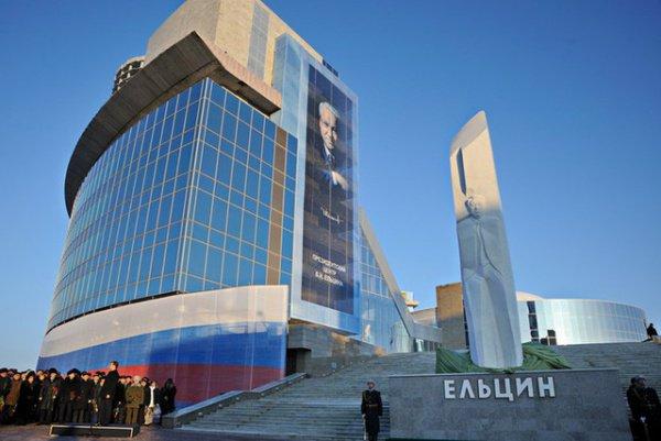 В Екатеринбурге открыли первый в России Президентский центр.