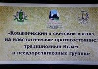 В Казани проходит конференция «Коранический и светский взгляд на идеологическое противостояние» (ФОТО, ВИДЕО)