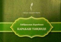 ИД «Хузур» выпустил книгу «Таджвид Карабаш»