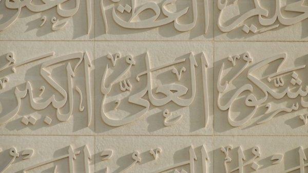 Эта мечеть просто светится изнутри!