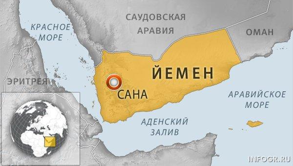 Йемене продолжается военный конфликт