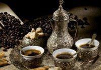 Арабский кофе пополнил список нематериального наследия ЮНЕСКО