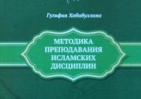 ИД «Хузур» выпустил книгу «Методика преподавания исламских дисциплин»