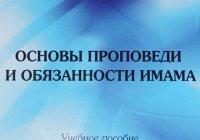 В свет вышла книга Р. Адыгамова «Основы проповеди и обязанности имама»