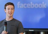 Цукерберг: в фэйсбуке рады всем мусульманам