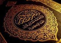 Коран придет в каждый дом