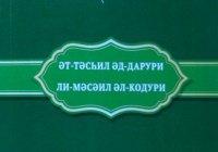 ИД «Хузур» выпустил книгу «Ат-Тахсил ад-дарури ли масаил Аль-Кудури»