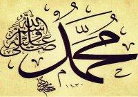 Наступает первый день месяца рождения Пророка Мухаммада (мир ему)