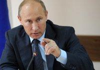 Путин: любые угрожающие России силы должны быть уничтожены