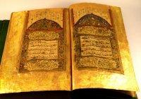 В Санкт-Петербурге покажут уникальные Кораны