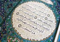 Каково отношение мусульман к пророку Исе (а.с.)?