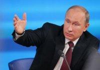 Большая пресс-конференция Президента РФ В. В. Путина (Ссылка на трансляцию)