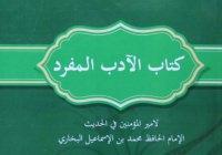 ИД «Хузур» выпустил книгу «Адаб аль-Муфрад»