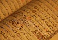 Сегодня - международный день арабского языка