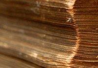 Почему было ниспослано только четыре священных писания?