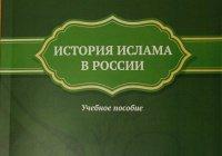 """ИД """"Хузур"""" издал книгу """"История ислама в России"""""""