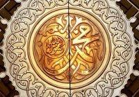 """Кто дал посланнику Аллаха имя """"Мухаммад""""?"""