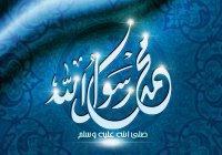 Какие имена и прозвища были у посланника Аллаха (мир ему)?