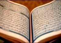 Идеальное общество в аятах Священного Корана