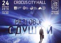 24 января. Москва. Грандиозный концерт, посвященный Мавлиду ан-наби