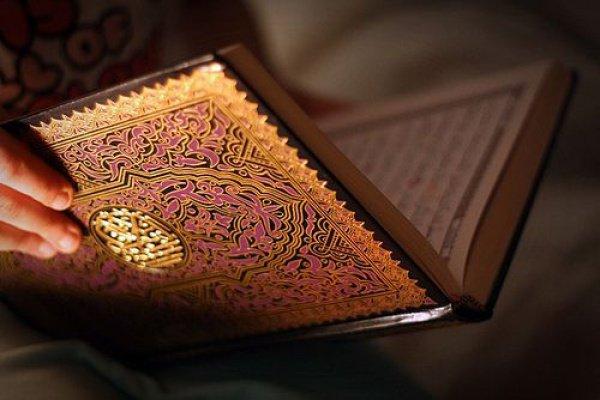 Коран - слова Всевышнего Аллаха