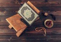 100 вопросов и ответов о Коране