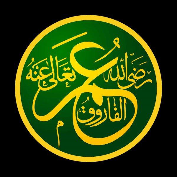 Однажды, уже будучи халифом, Умар (радыйаллаху анху) обходил с инспекцией рынок Медины, как вдруг лицом к лицу столкнулся с убийцей своего брата.