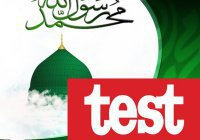 Знаете ли вы историю жизни Пророка Мухаммада (мир ему)? (ТЕСТ)