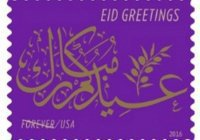 В США издали праздничную мусульманскую почтовую марку