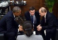 Пока Обама искал выход, Путин ухватился за возможность