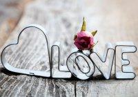 Как не оказаться ослепленным любовью?