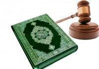 Исламское право и российское законодательство: 5 направлений взаимодействия