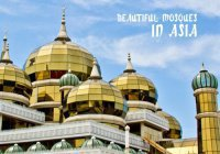 10 красивейших мечетей Азии