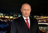 Обращение Путина 31 декабря стало самым рейтинговым на ТВ