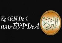 """Касыда """"Бурда"""" – величайшее свидетельство любви к Пророку Мухаммаду (ﷺ)"""