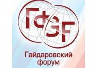 На Гайдаровском форуме-2016 обсудят перспективы исламских финансов в России