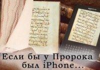Дискуссия на тему «Если бы у Посланника Аллаха был iPhone» состоится сегодня в Казани