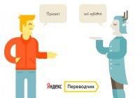 «Яндекс.Переводчик» научился эльфийскому языку