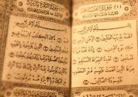 Почему Коран был разделен на суры?